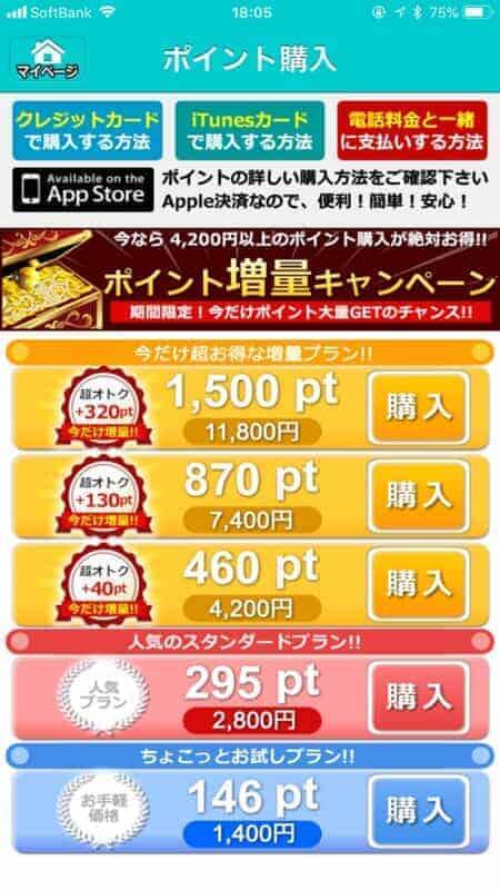 イククルアプリのポイント購入画面