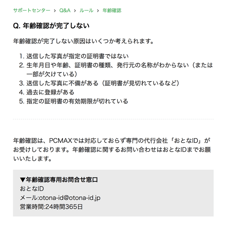PCMAXの年齢確認が完了しない場合のQ&A