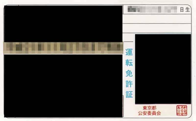 出会い系サイト年齢確認用免許証画像例