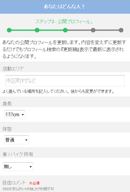 PCMAX登録時プロフィール記入
