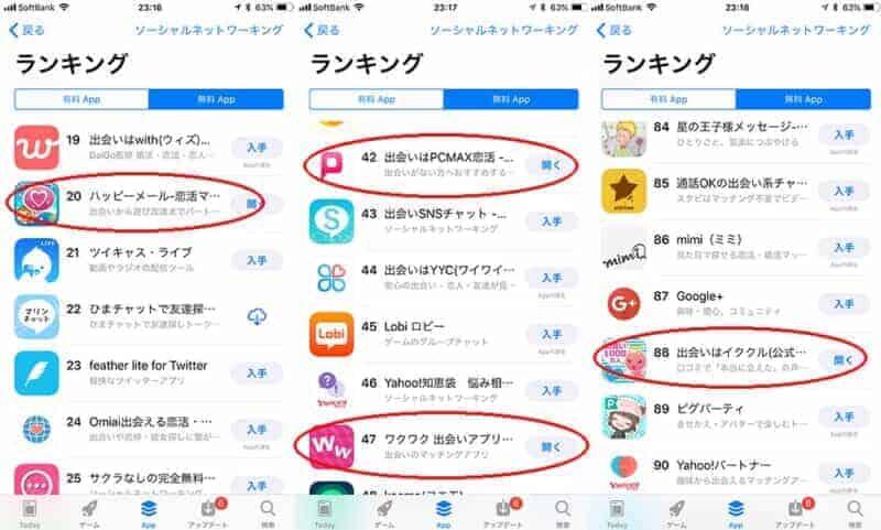 出会い系公式アプリ2018年9月app storeランキング