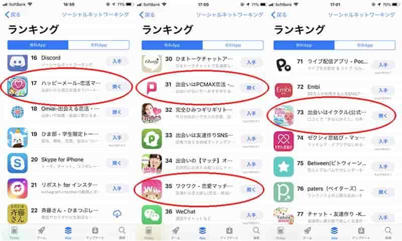 2019年1月app store主要出会い系アプリランキング