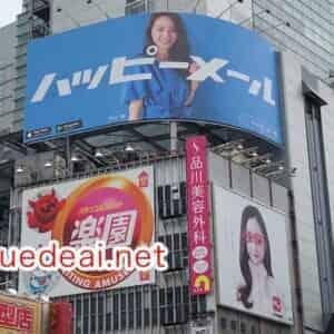 ハッピーメールとワクワクメールの渋谷109前の看板