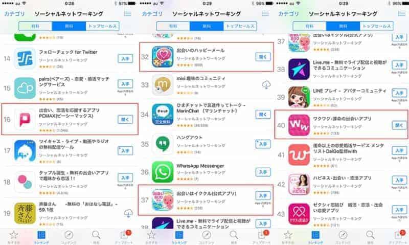 出会い系アプリ人気ランキング