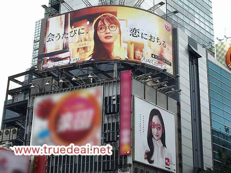 ハッピーメールとワクワクメールの渋谷の看板