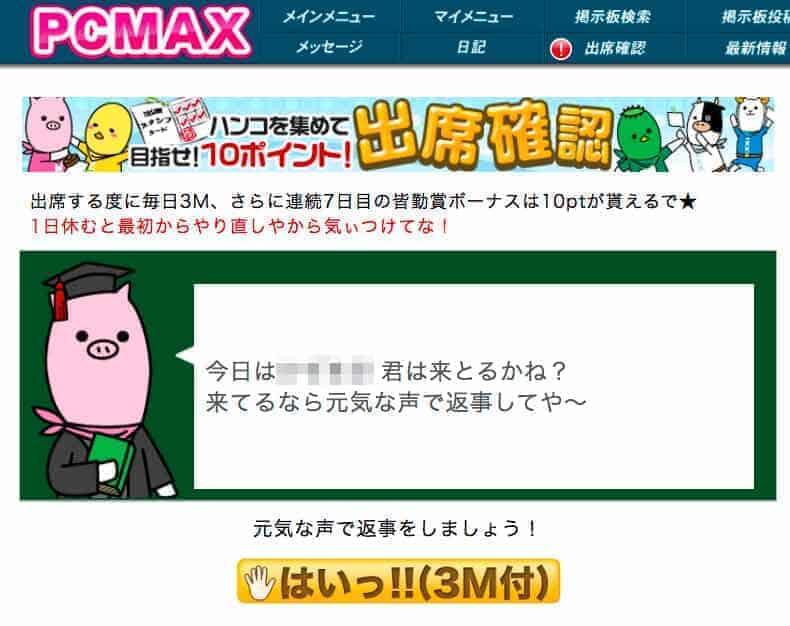 PCMAXの出席確認によるマイレージサービス