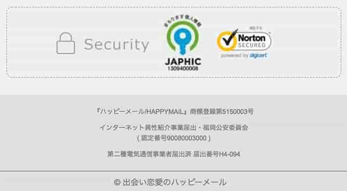ハッピーメールのセキュリティ