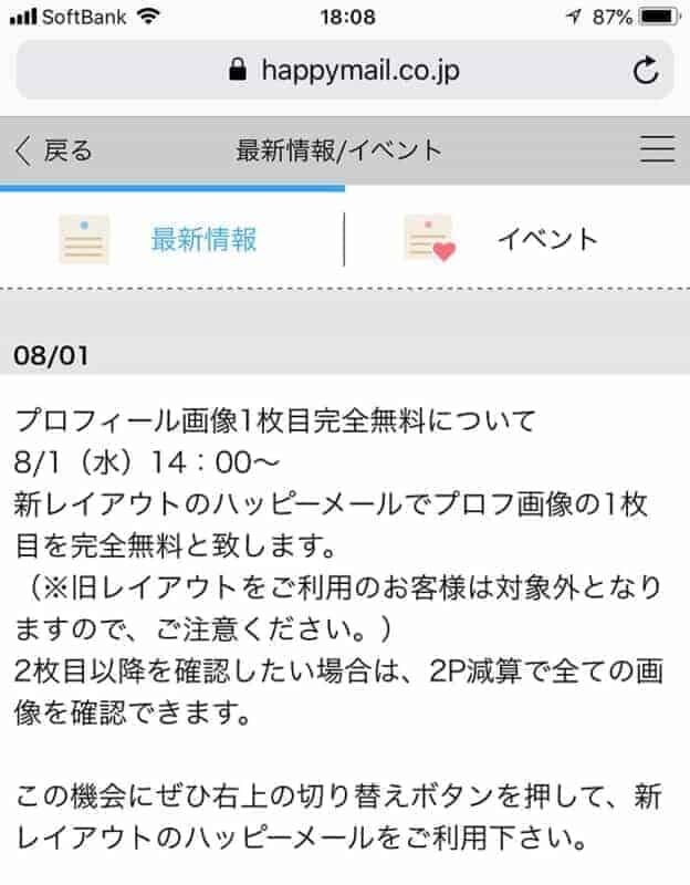 ハッピーメールのプロフ写真閲覧が無料になったお知らせ2018年8月1日