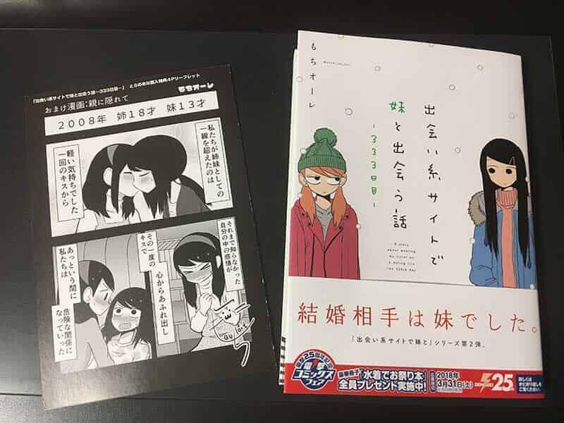 出会い系サイトで妹と出会う話-333日目-コミックス