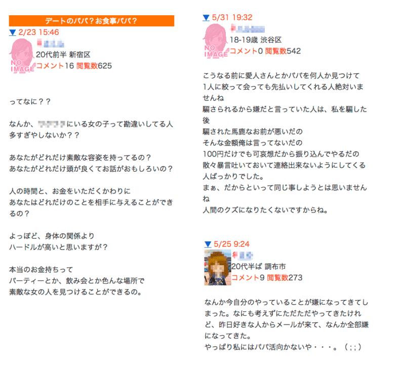 出会い系サイトのパパ活日記