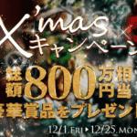 ハッピーメールクリスマスキャンペーン2017賞品一覧