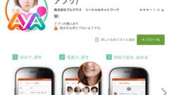 AYA画像(ワクワクアプリ)