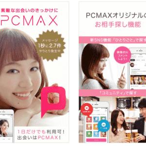 PCMAXアプリの紹介