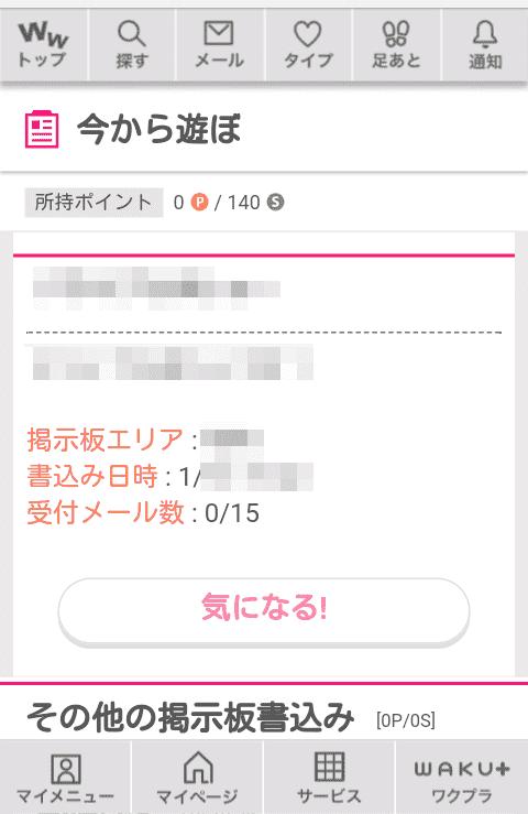 ワクワクメールの【気になる!】の位置