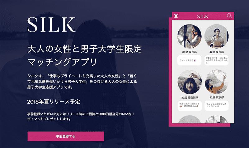 ママ活アプリSILK(シルク)のイメージ