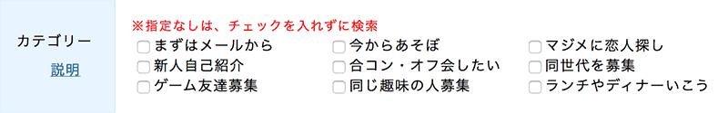 PCMAXピュア系掲示板のカテゴリ例