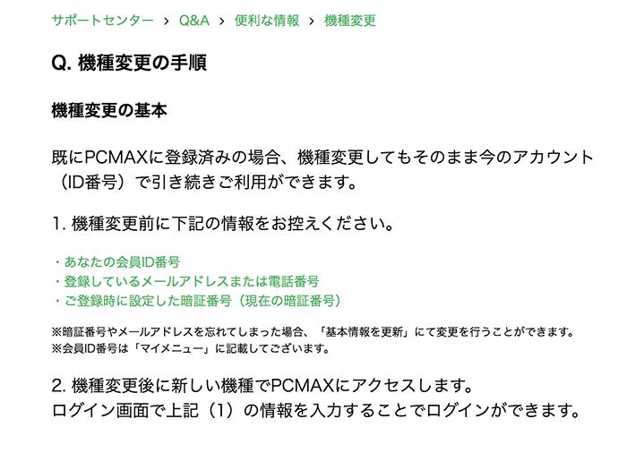 PCMAX機種変更についてのQ&A