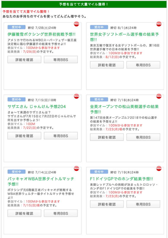 PCMAXマイル獲得イベント例