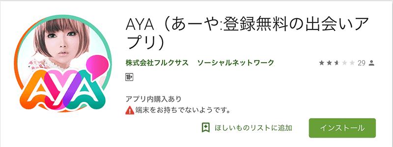 AYAバナー