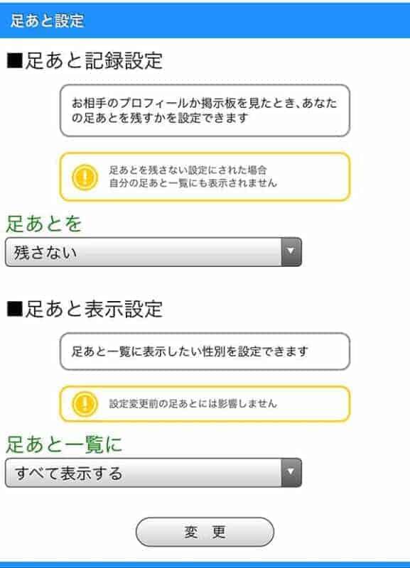 ハッピーメール足跡設定画面