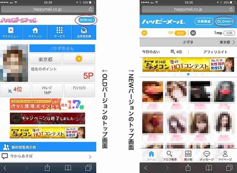 ハッピーメールログイン後画面OLDとNEWの比較