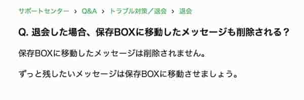 PCMAXで保存BOXのメッセージはどうなるか