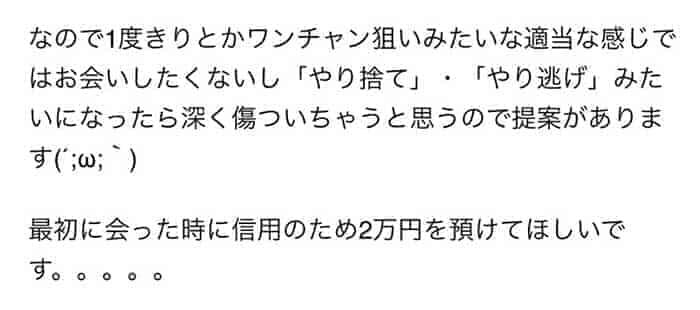 援デリが最初に2万円と提示してくる例